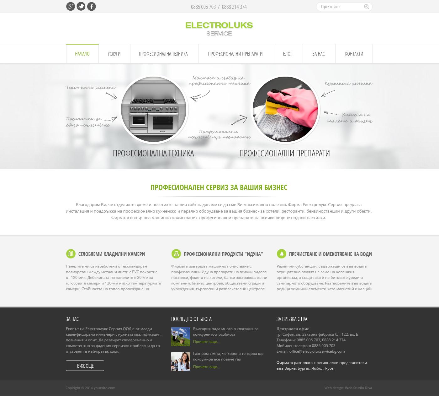 Графичен дизайн на уеб сайт