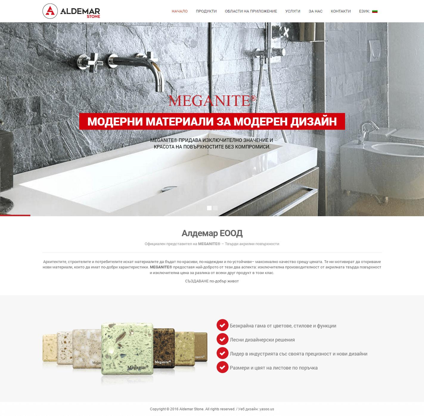 Уеб сайт на Алдемар Стоун