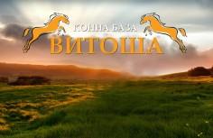 Конна база Витоша