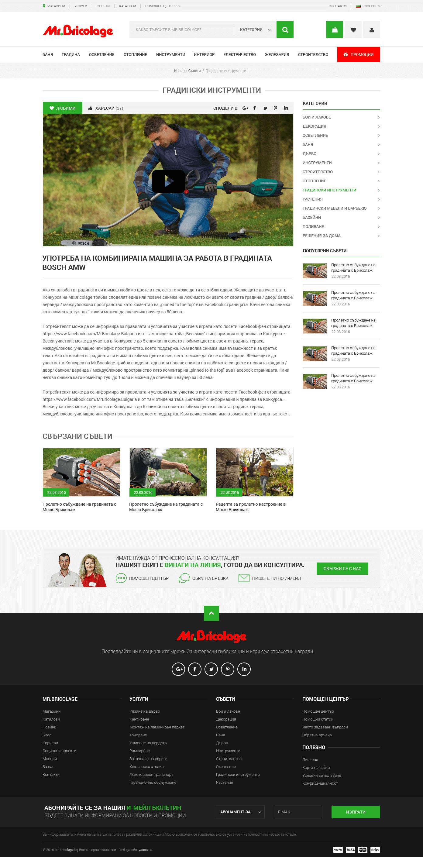 Концепция за дизайн на уеб сайт за Mr.Bricolage