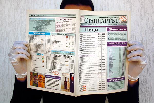 Дизайн на вестник меню на Casa Pizza