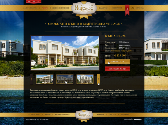 majestic_web_2013_house