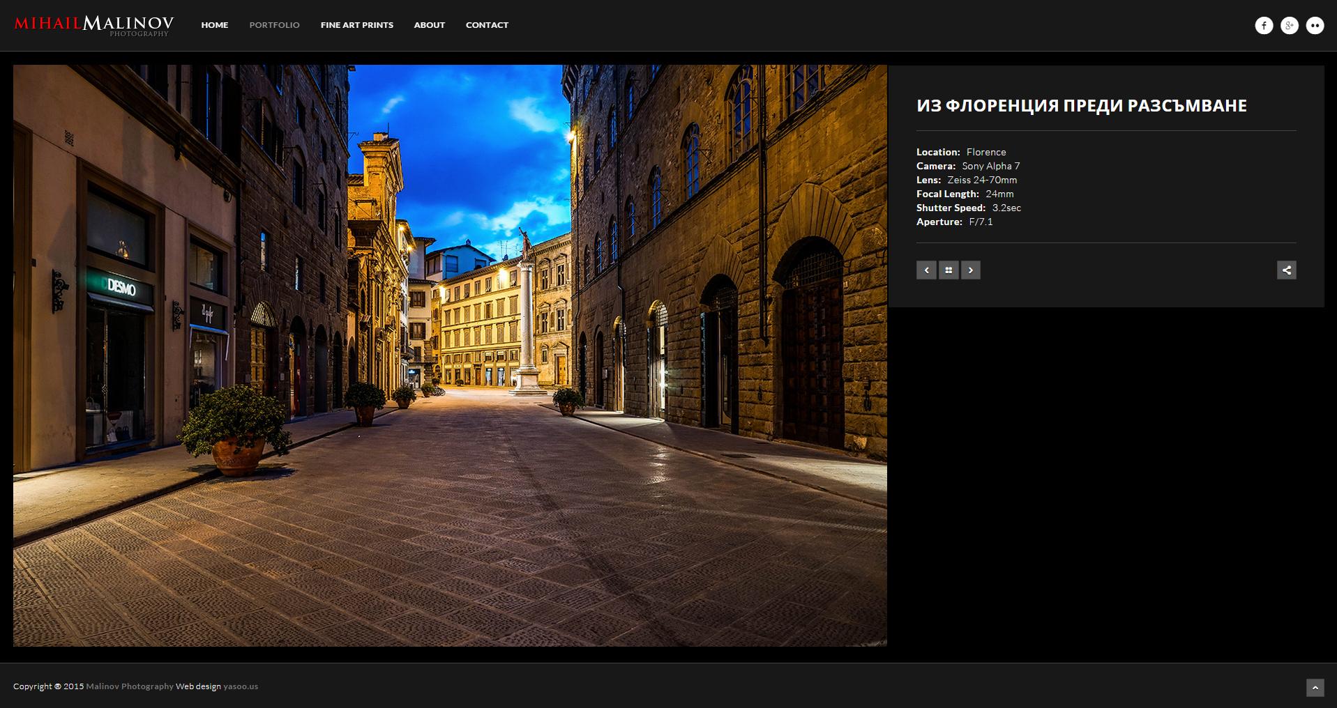Личен уеб сайт на фотографа Михаил Малинов