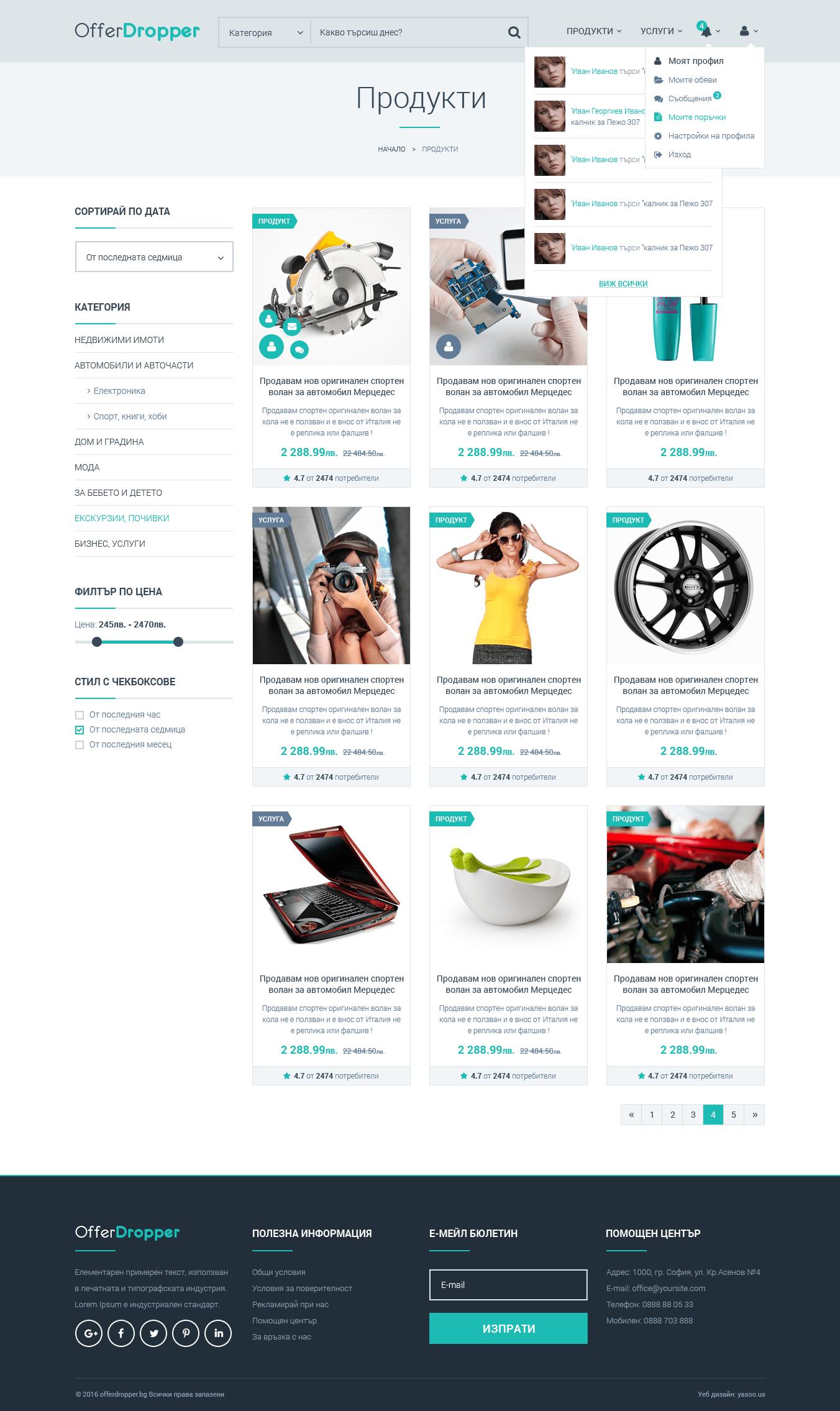 Дизайн на сайт за обяви
