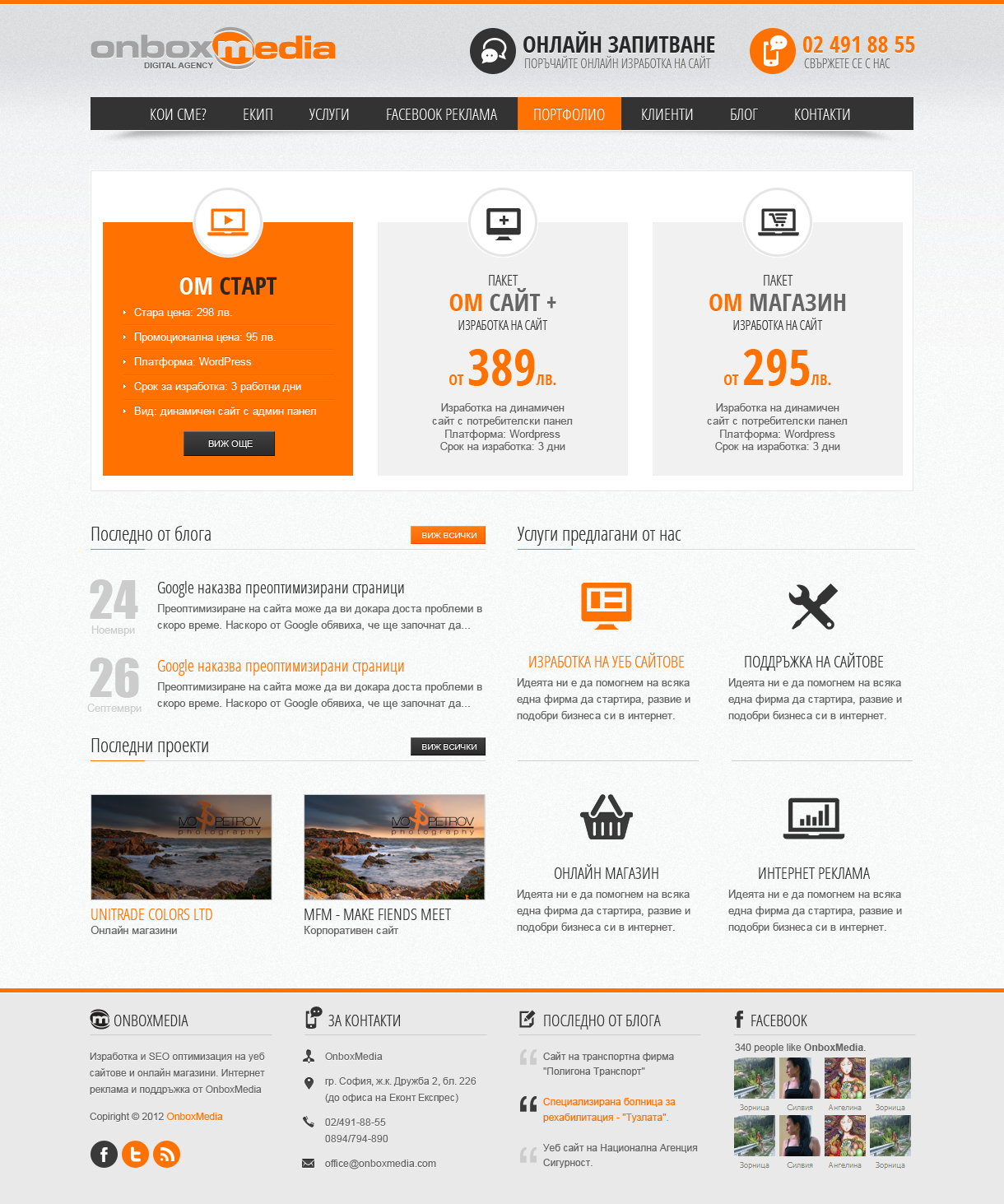 onboxmedia_home_hover