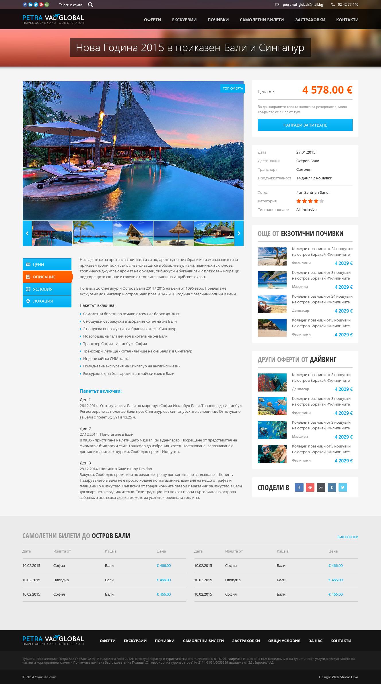 Сайт за почивки и екскурзии