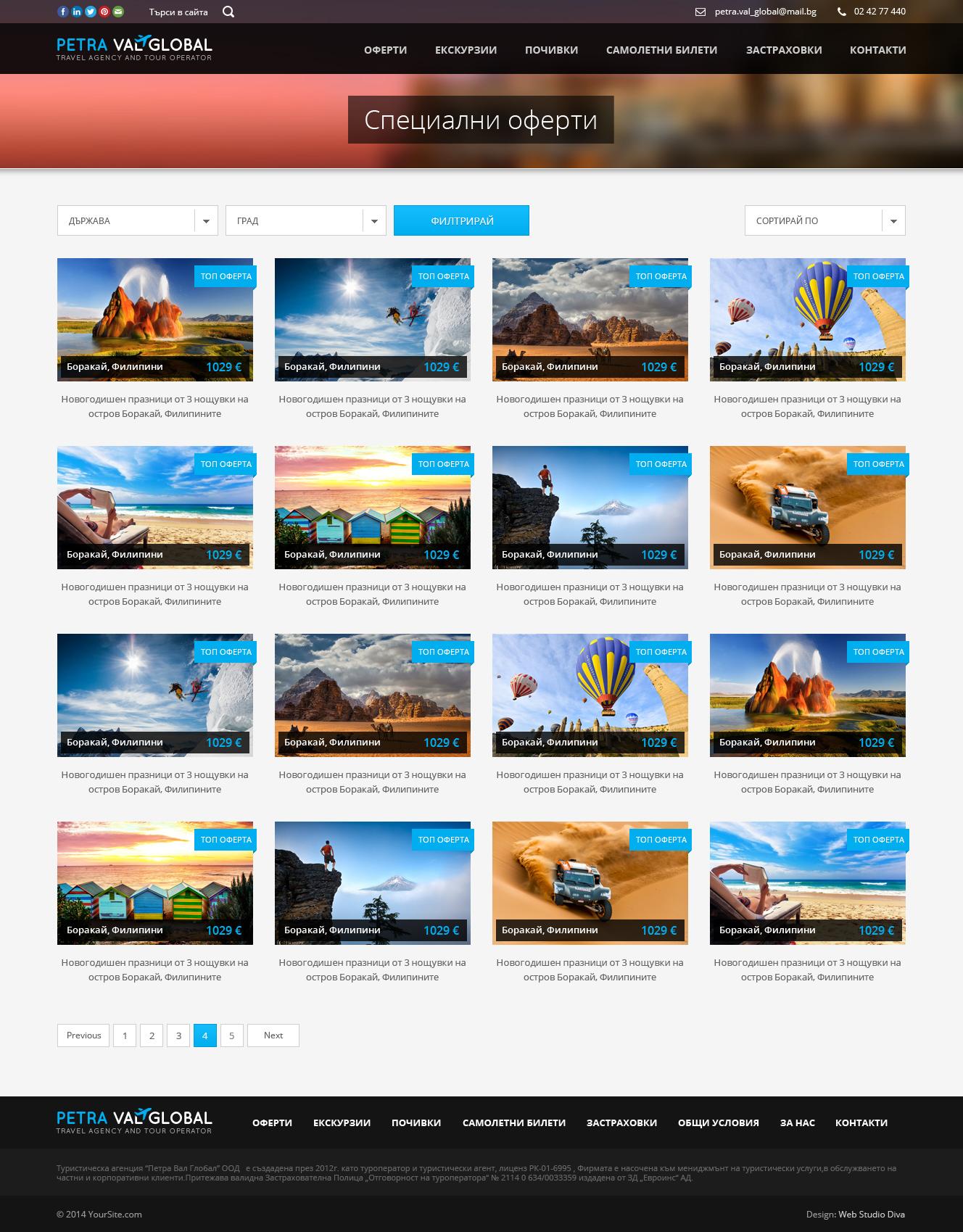 Уеб сайт на туристическа агенция