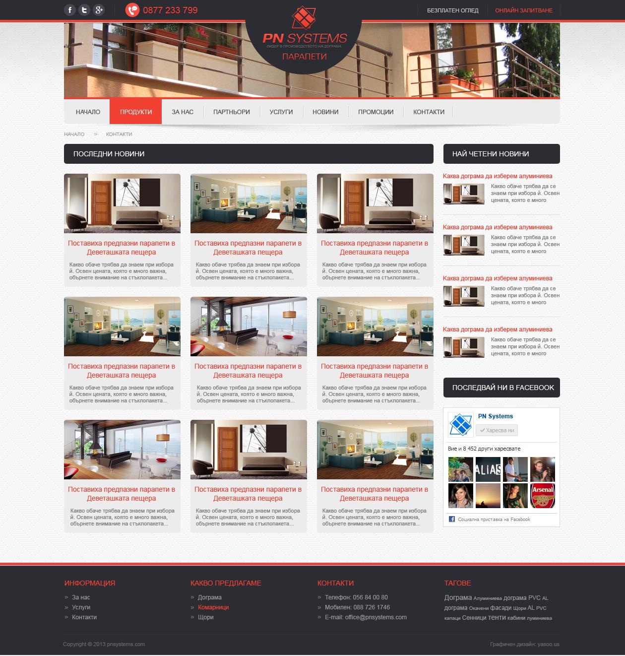 Дизайн на Уеб сайт