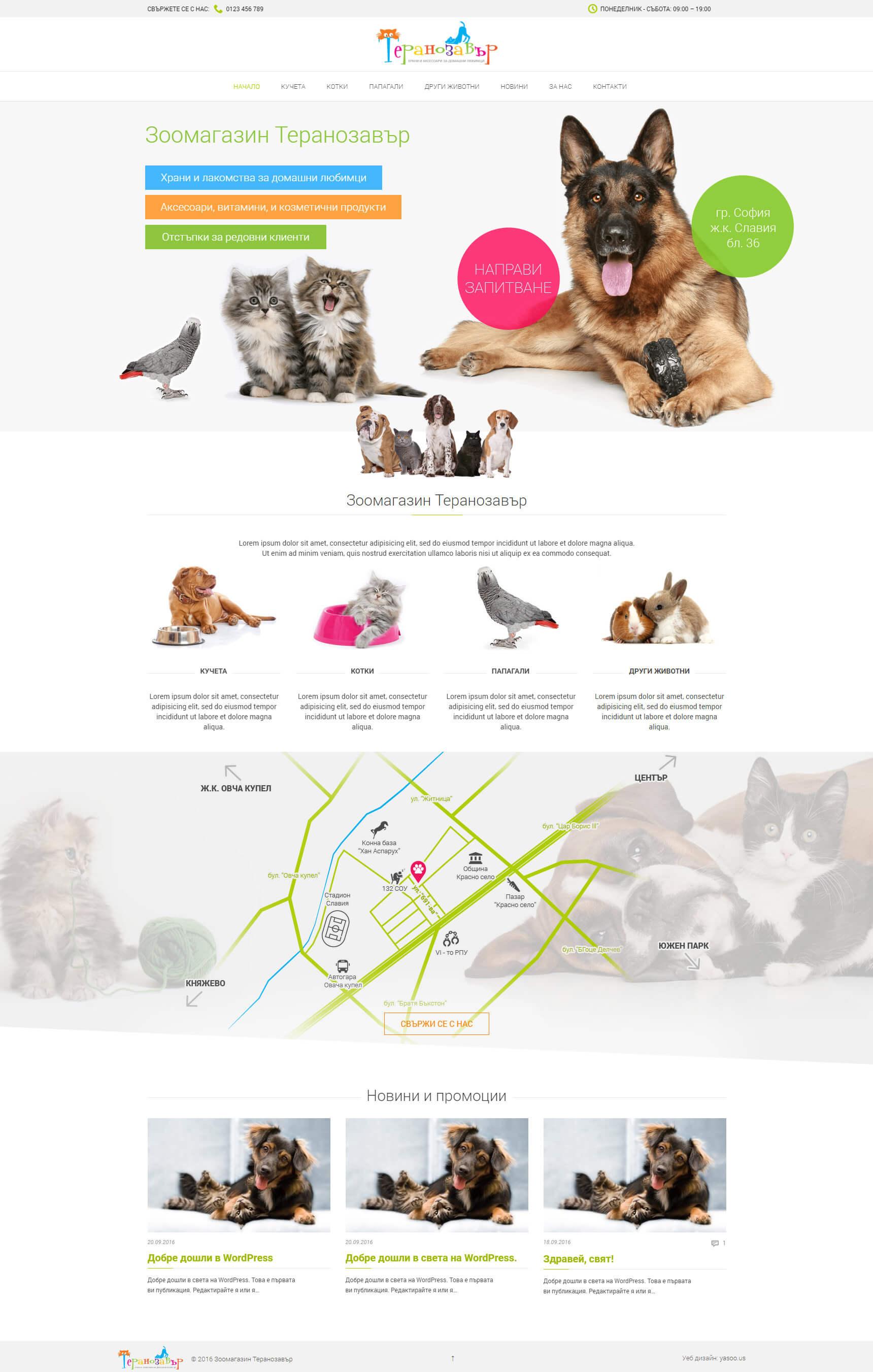 """Дизайн на сайт на зоомагазин """"Теранозавър"""""""