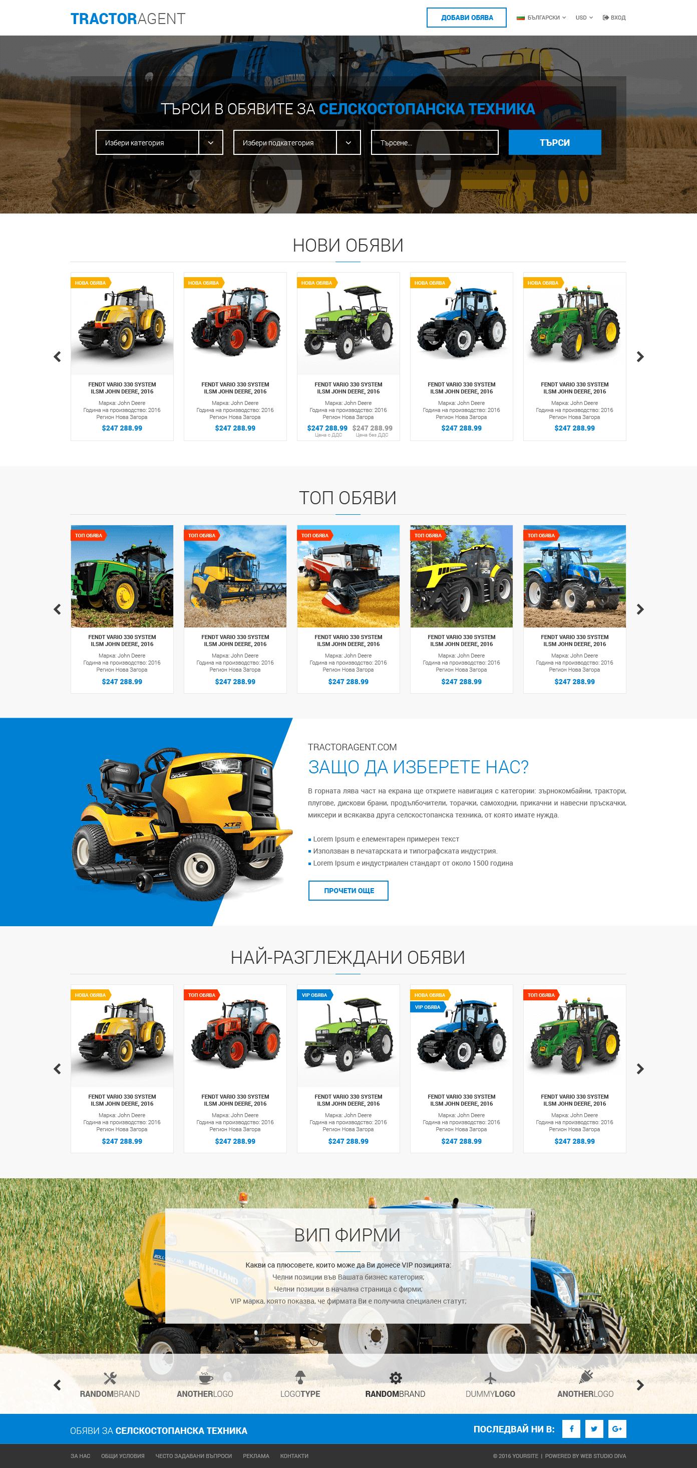 Уебсайт за обяви за селскостопанска техника