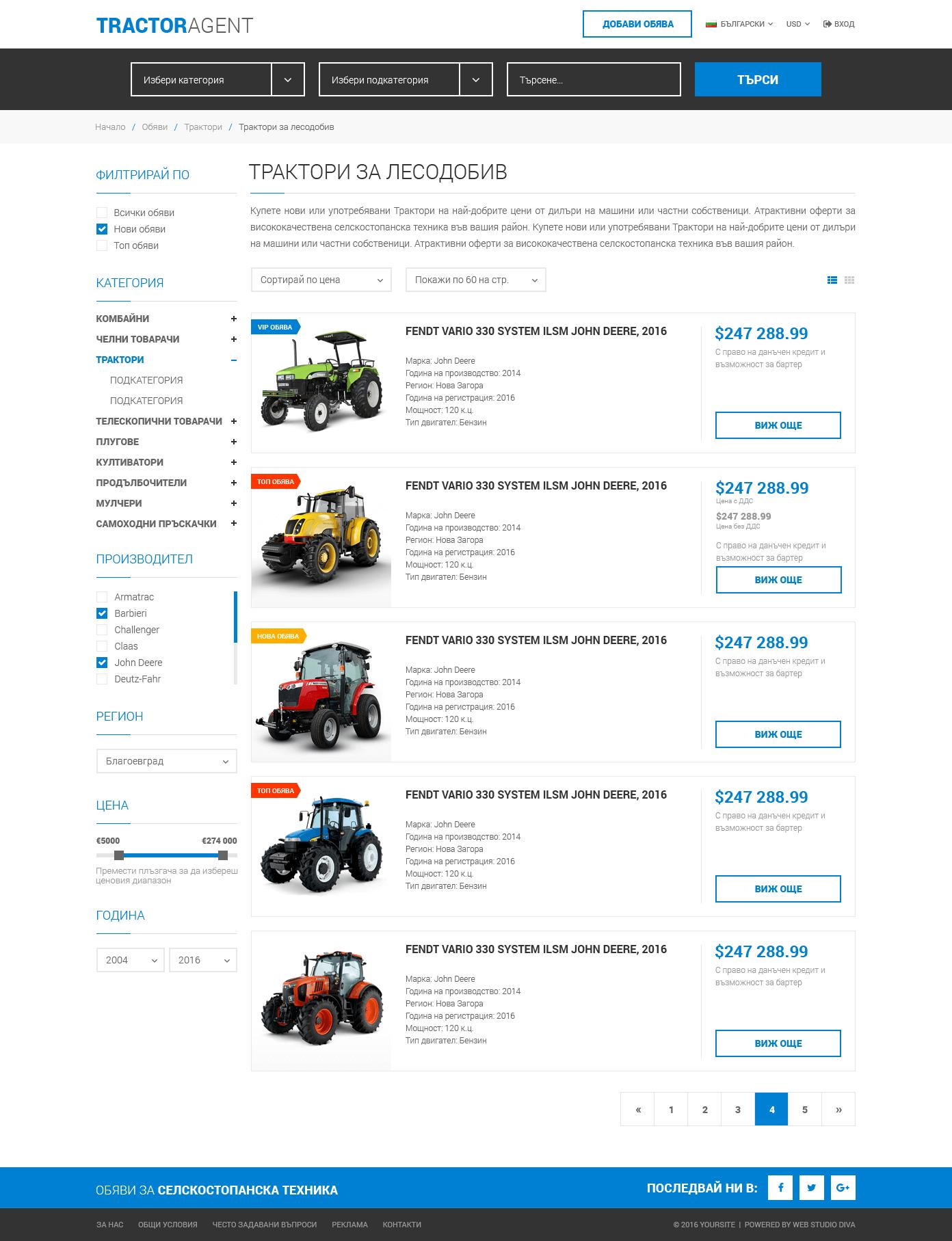 Уеб сайт за обяви
