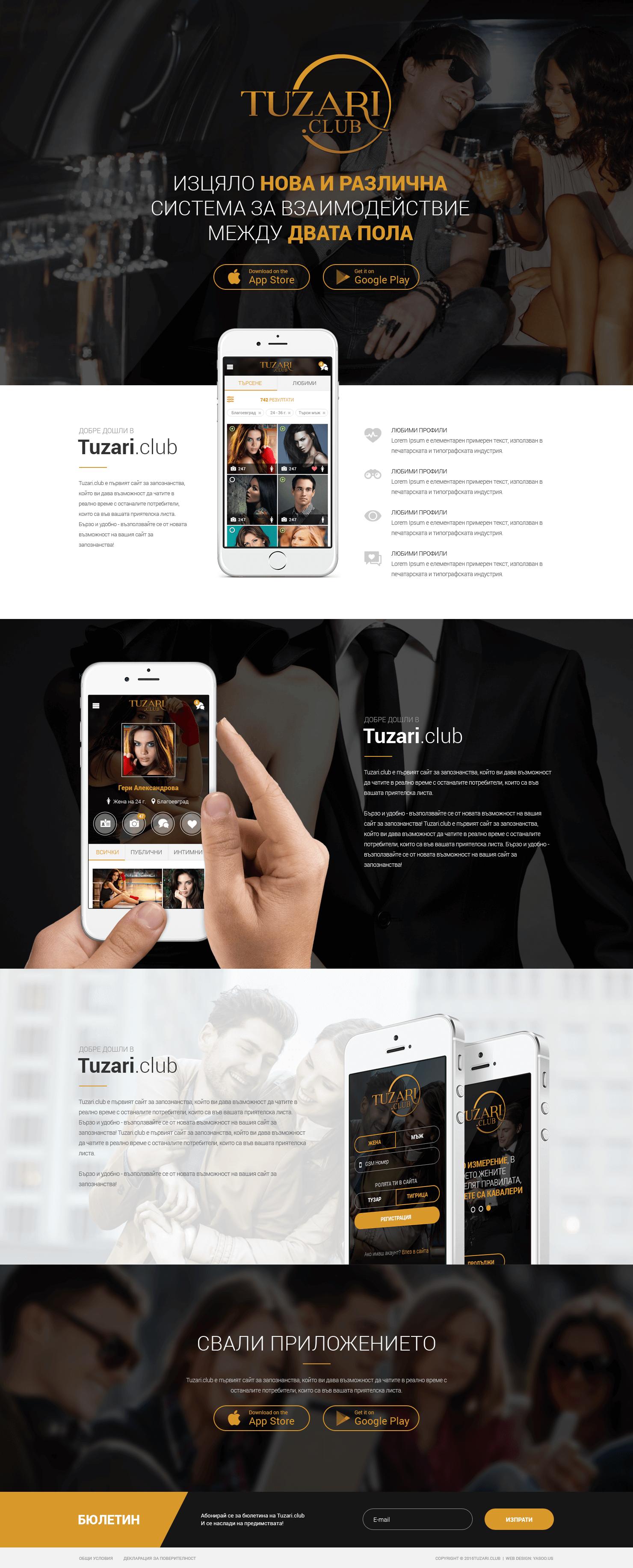 Дизайн на сайт за запознанства Tuzari.club