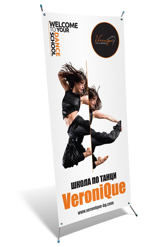 винил и рекламно табло на школа по танци VeroniQue