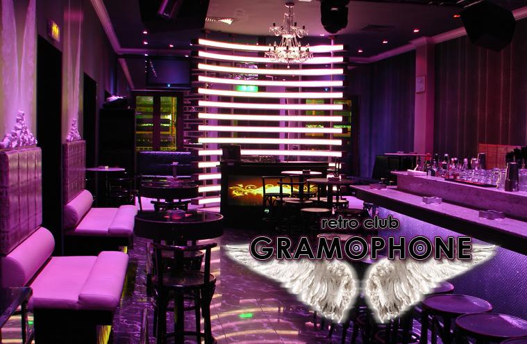 Retro club Gramophone
